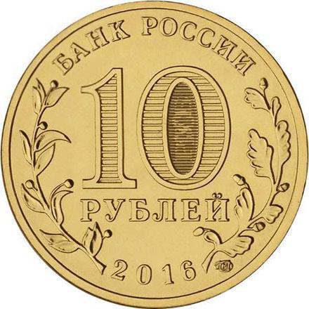 10 рублей 2016 года Гатчина