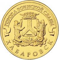 10 рублей Хабаровск