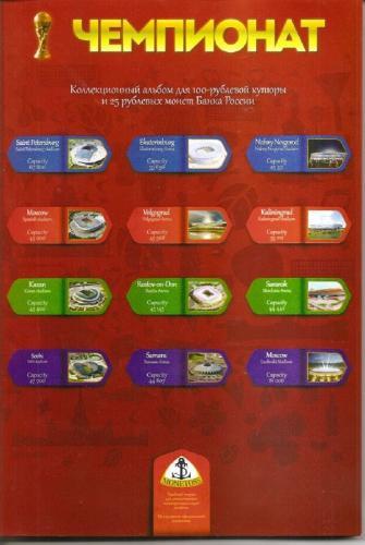 Альбом Капсульного Типа Чемпионат Мира по Футболу