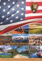 Альбом Капсульного Типа 25 центов Национальные Парки США