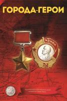 Альбом для монет города герои