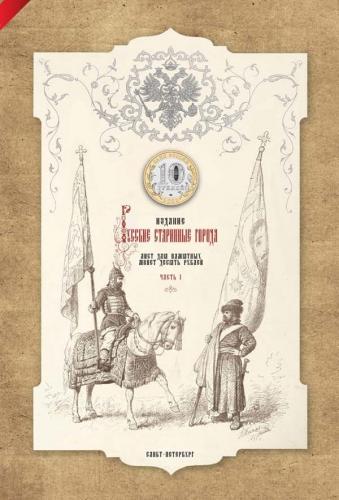 альбом для монет Древние Города России