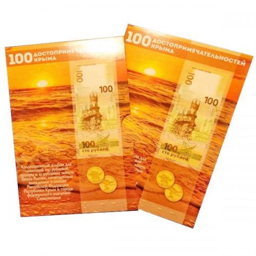 Альбом Капсульного Типа 100 рублей Крым