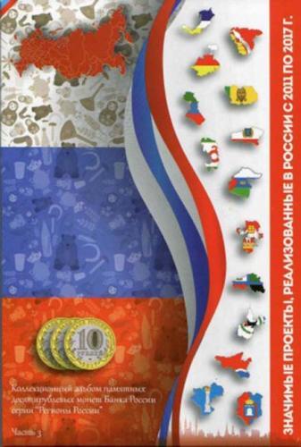 альбом для монет области россии