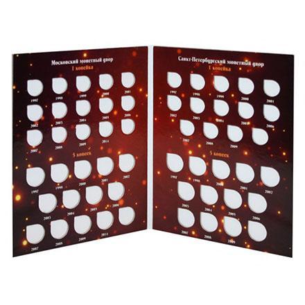 Альбом-планшет для современных монет 1 и 5 копеек