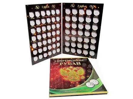 Альбом-планшет для современных монет 1 и 2 рубля