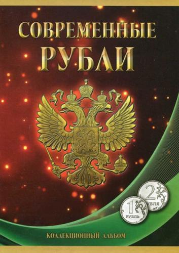 альбом для монет 1 рубль 2 рубля