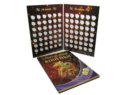 Альбом-планшет для современных монет 10 и 50 копеек