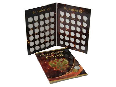 Альбом-планшет для современных монет 5 и 10 рублей