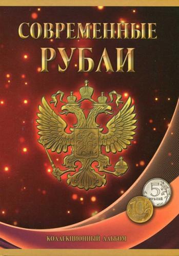 альбом для монет 5 рублей