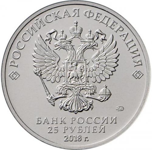 25 рублей 2018 Чемпионат Мира по Футболу Эмблема