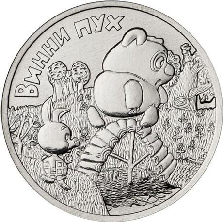 25 рублей 2017 Винни Пух