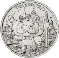 25 рублей Три Богатыря