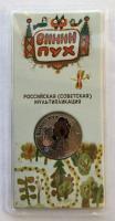 25 рублей Винни Пух Цветная