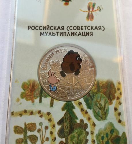 25 рублей 2017  Винни-Пух Цветная