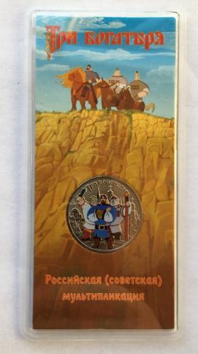 25 рублей Три Богатыря цветная