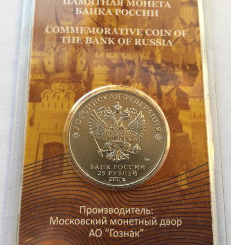 25 рублей 2017 Три Богатыря Цветная