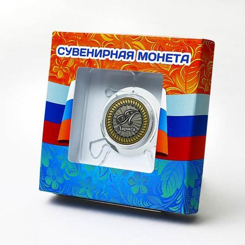Монеты с именами