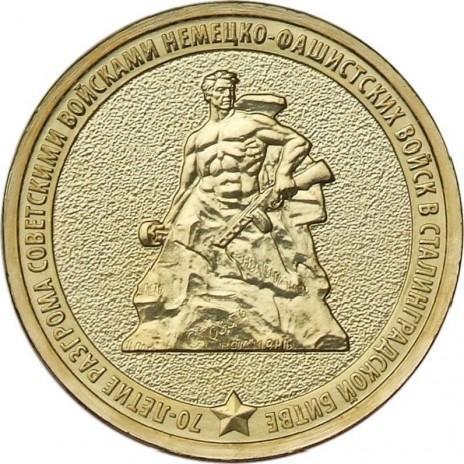 10 рублей Сталинградская Битва