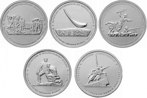 5 рублей крымские сражения