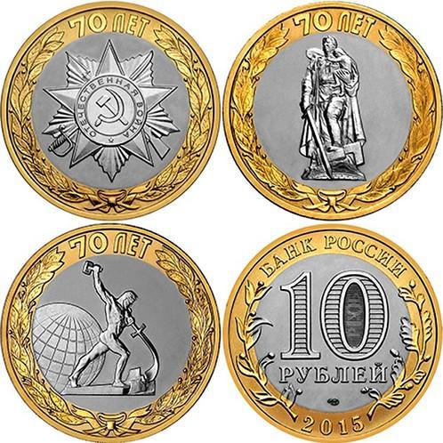 10 рублей 70 лет победы