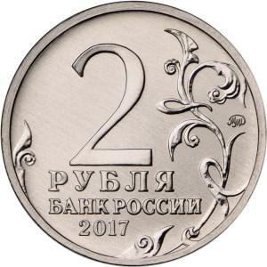 2 рубля 2017 года Севастополь