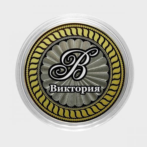 10 рублей Монета с именем ( Женские)