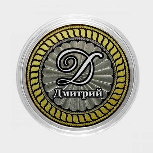 10 рублей Монета с именем ( Мужские)