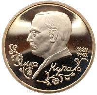 1 рубль 1992 Янка Купала