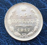 15 копеек 1917