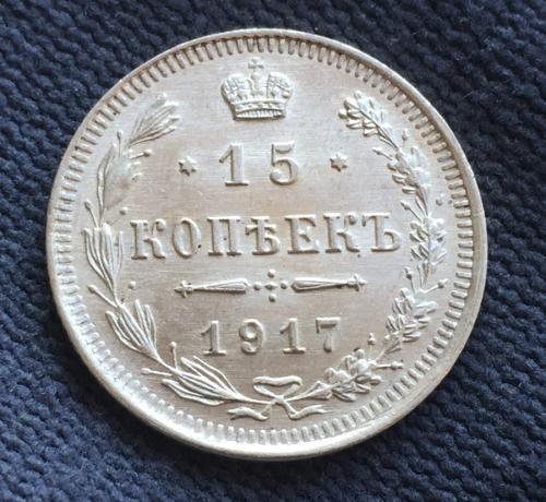 монета 15 копеек 1917