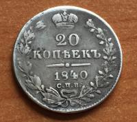 20 копеек 1840