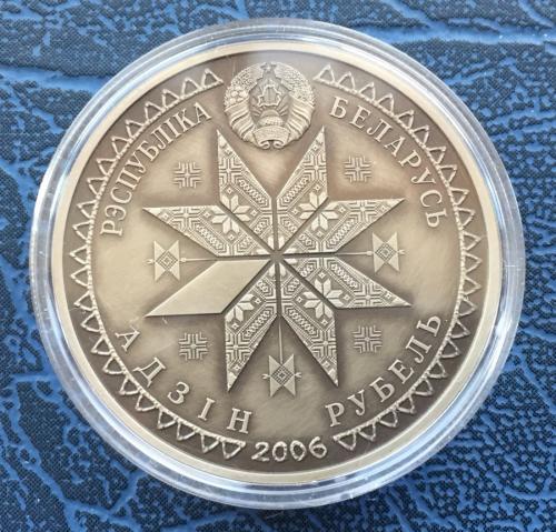 1 рубль беларусь 2006