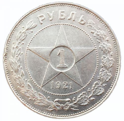 монета 1 рубль 1921