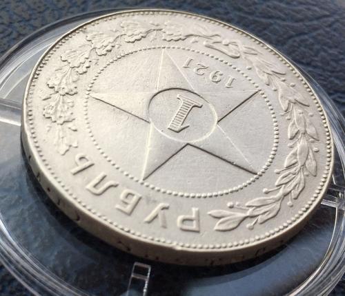 1 рубль 1921 года А.Г