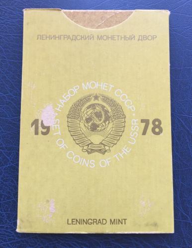монеты ссср 1978