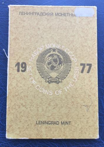 монеты ссср 1977 года