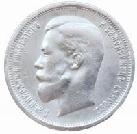 50 копеек 1913 года