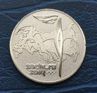 25 рублей Сочи Факел
