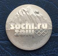 25 рублей Сочи Горы 2014