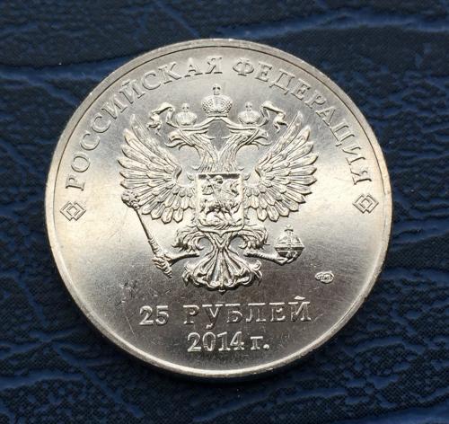 25 рублей 2014 Сочи Горы