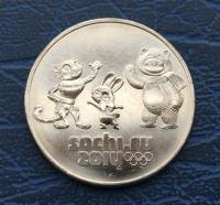 25 рублей Сочи Талисманы