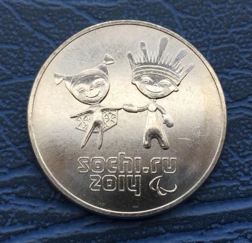 25 рублей Сочи Лучик и Снежинка