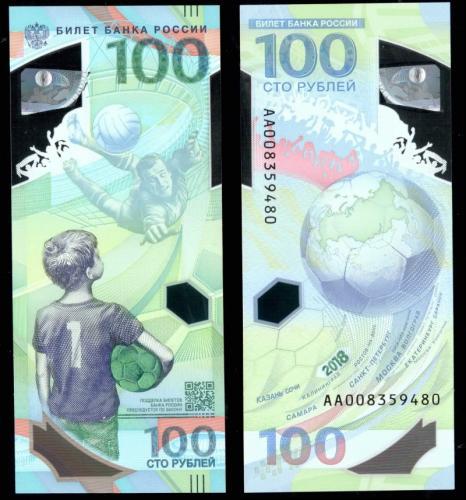 100 рублей Чемпионат Мира