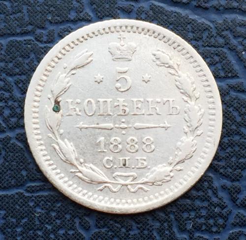5 копеек 1888 года