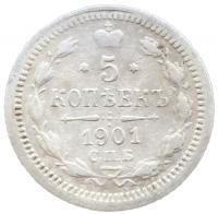 5 копеек 1901 года