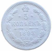 5 копеек 1893 года