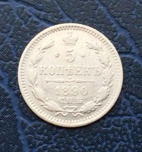 5 копеек 1890 года
