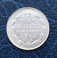 5 копеек 1913 года