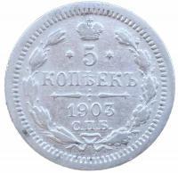 5 копеек 1903 года